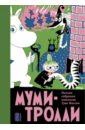 Муми-тролли. Полное собрание комиксов в 5 томах. Том 2, Янссон Туве