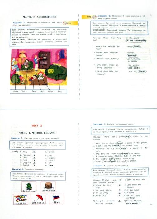 Иллюстрация 1 из 21 для Английский язык. Базовый уровень. Итоговая аттестация за курс начальной школы. Мир вокруг нас (+CD) - Анна Година   Лабиринт - книги. Источник: Лабиринт