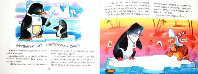 Иллюстрация 1 из 19 для Маленькие сказки для маленьких - Дональд Биссет   Лабиринт - книги. Источник: Лабиринт
