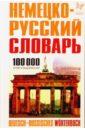 Немецко-русский словарь: 100000 слов и выражений.