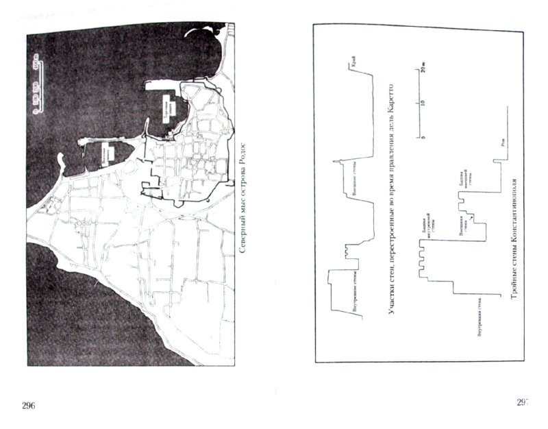 Иллюстрация 1 из 16 для Последний час рыцарей. Падение Константинополя. Осада Родоса. Битва при Лепанто - Нанами Шионо | Лабиринт - книги. Источник: Лабиринт