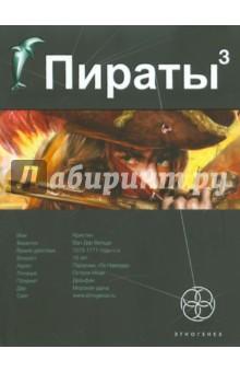 Пираты 3. Книга 3. Остров Моаи
