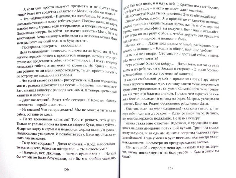 Иллюстрация 1 из 2 для Пираты 3. Книга 3. Остров Моаи - Игорь Пронин | Лабиринт - книги. Источник: Лабиринт