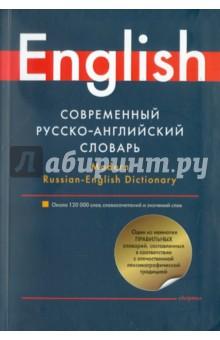 Современный русско-английский словарь