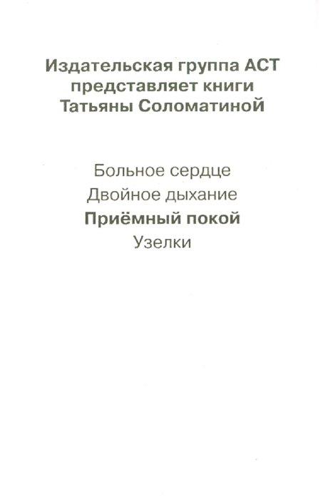 Иллюстрация 1 из 8 для Приемный покой - Татьяна Соломатина | Лабиринт - книги. Источник: Лабиринт