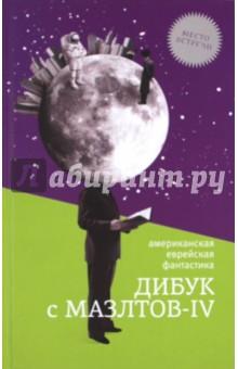 Дибук с Мазлтов-IV