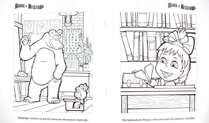 """Иллюстрация 1 из 12 для Наклей и раскрась """"Маша и Медведь"""" (№11110)   Лабиринт - книги. Источник: Лабиринт"""