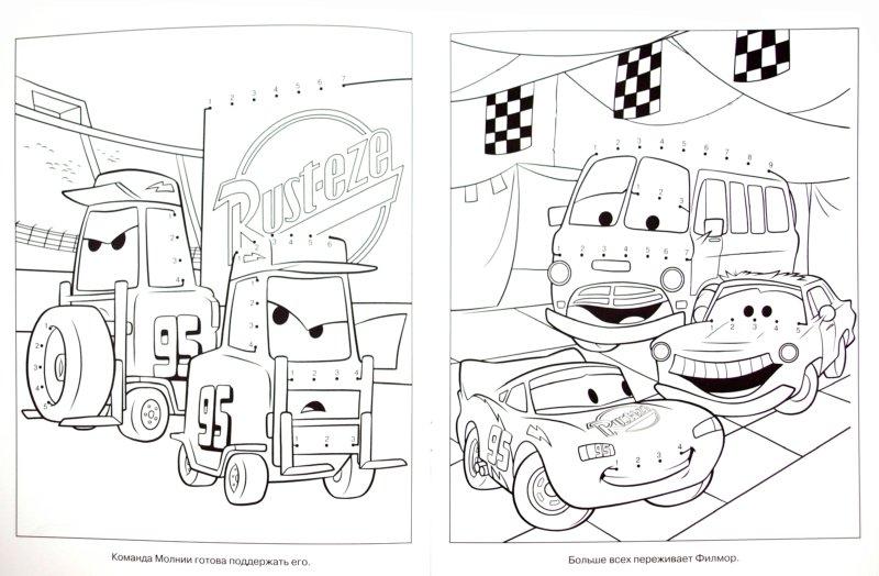 """Иллюстрация 1 из 16 для Умная раскраска """"Тачки"""" (№ 1189)   Лабиринт - книги. Источник: Лабиринт"""