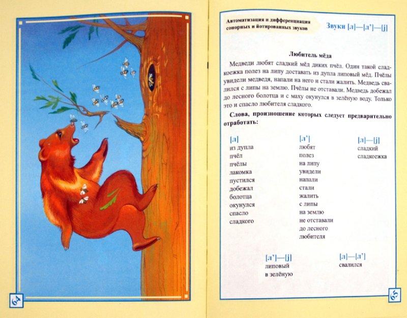 Иллюстрация 1 из 14 для Картинки и тексты для автоматизации звуков разных групп. ФГОС - Наталия Нищева | Лабиринт - книги. Источник: Лабиринт