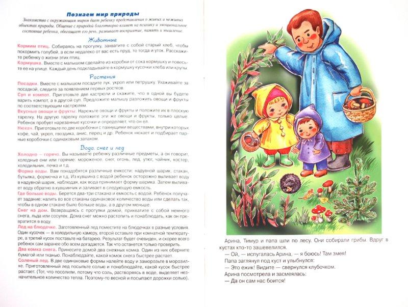 Иллюстрация 1 из 9 для Кто у нас пригожий? Игры с мамой. 2-4 года - Дарья Колдина   Лабиринт - книги. Источник: Лабиринт
