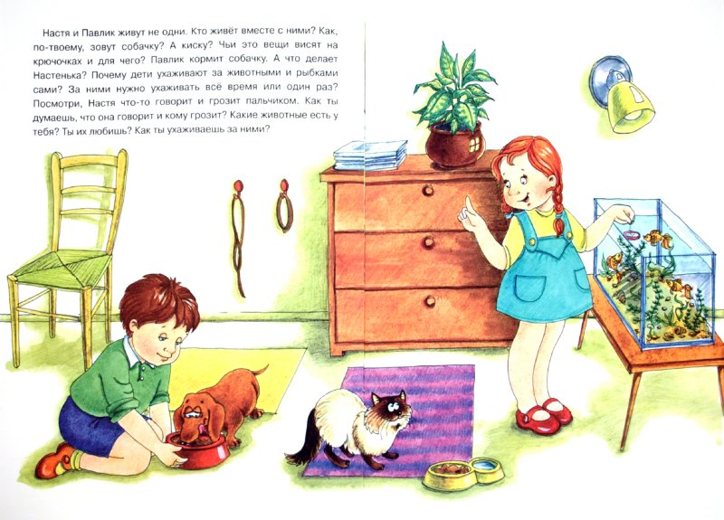 Иллюстрация 1 из 14 для Я сам! Развитие самостоятельности у детей - Роза Юдина   Лабиринт - книги. Источник: Лабиринт