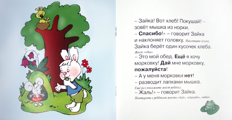 Иллюстрация 1 из 16 для Бибики нет. Для детей от 1 года - Ольга Громова | Лабиринт - книги. Источник: Лабиринт