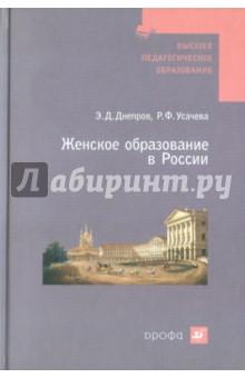 Женское образование в России