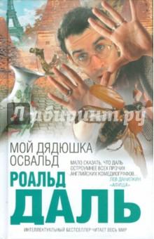 Обложка книги Мой дядюшка Освальд, Даль Роальд