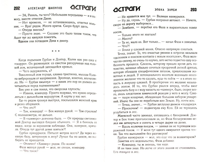 Иллюстрация 1 из 24 для Эпоха зомби - Александр Шакилов | Лабиринт - книги. Источник: Лабиринт
