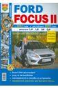 Ford Focus II с 2004 г., рестайлинг 2008 г. Эксплуатация, обслуживание, ремонт. (ч/б) мартин рэндалл ford focus 2001 2004 ремонт и техническое обслуживание