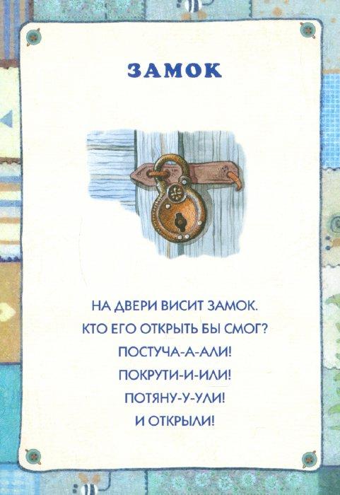 Иллюстрация 1 из 33 для Стихи с движениями. Пальчиковые игры для детей 1,5-3 лет - Лариса Иванова | Лабиринт - книги. Источник: Лабиринт