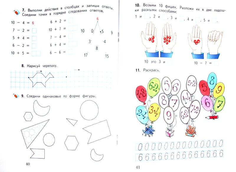 Иллюстрация 1 из 19 для Я учусь считать. 1 класс. Рабочая тетрадь. ФГОС - Елена Кочурова | Лабиринт - книги. Источник: Лабиринт