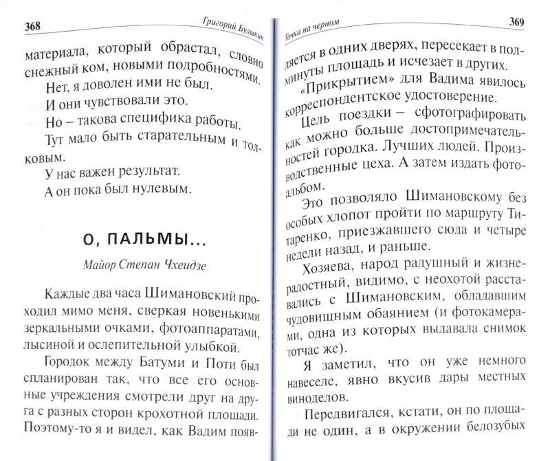 Иллюстрация 1 из 6 для Его убили, чтобы повысить ставки. Точка на черном - Георгий Булыкин | Лабиринт - книги. Источник: Лабиринт
