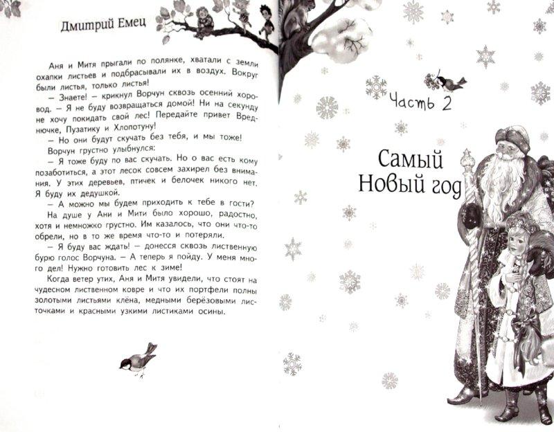 Иллюстрация 1 из 4 для Приключения домовят - Дмитрий Емец | Лабиринт - книги. Источник: Лабиринт