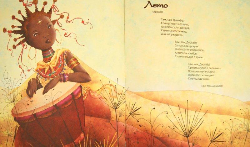 Иллюстрация 1 из 7 для Поляна фей - Лениа Мажор | Лабиринт - книги. Источник: Лабиринт