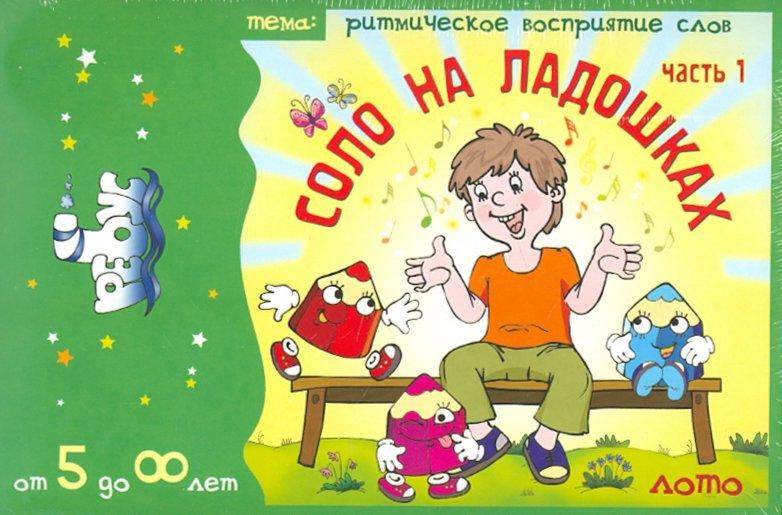 Иллюстрация 1 из 6 для Лото: Соло на ладошках - Липнева, Борисова | Лабиринт - игрушки. Источник: Лабиринт