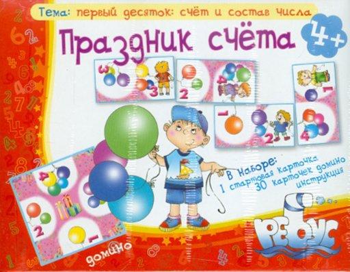 Иллюстрация 1 из 3 для Домино: Праздник счета - Татьяна Барчан | Лабиринт - игрушки. Источник: Лабиринт