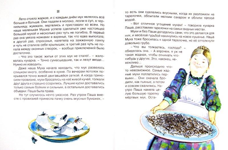 Иллюстрация 1 из 33 для Алёнушкины сказки - Дмитрий Мамин-Сибиряк   Лабиринт - книги. Источник: Лабиринт