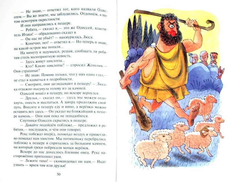 Иллюстрация 1 из 28 для В стране невыученных уроков-2 - Лия Гераскина | Лабиринт - книги. Источник: Лабиринт