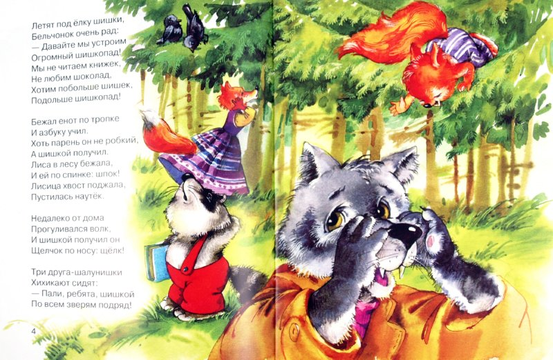 Иллюстрация 1 из 10 для Про добрую сову - Татьяна Дашкевич | Лабиринт - книги. Источник: Лабиринт