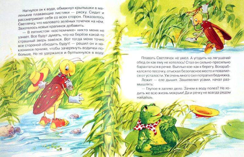 Иллюстрация 1 из 31 для Живая лампадка - Дмитрий Харченко | Лабиринт - книги. Источник: Лабиринт