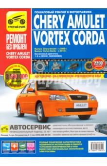 Chery Amulet/Vortex Corda 2006-2010 гг. (цв.) hafei princip с 2006 бензин пособие по ремонту и эксплуатации 978 966 1672 39 9