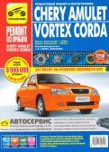 Chery Amulet/Vortex Corda 2006-2010 гг. (цв.)