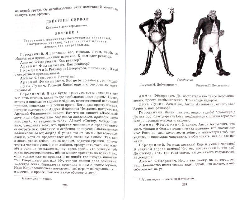 Иллюстрация 1 из 16 для Геннадий Беленький. Литература. 8 класс. В 2-х частях. Комплект из 2-х частей + дополнит. материалы - Беленький, Хренова | Лабиринт - книги. Источник: Лабиринт