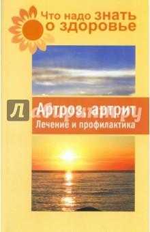 Артроз, артрит. Лечение и профилактика