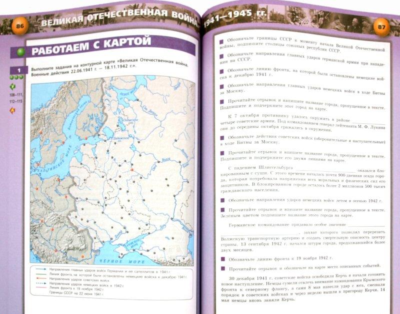 картам артасов 6 истории по гдз россии контурным класс