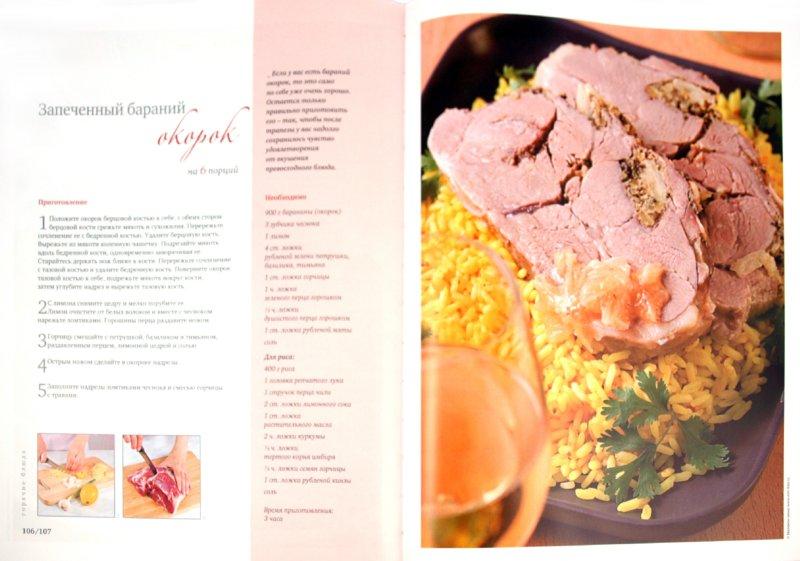 Иллюстрация 1 из 16 для Любимые узбекские блюда - Наталья Ильиных | Лабиринт - книги. Источник: Лабиринт
