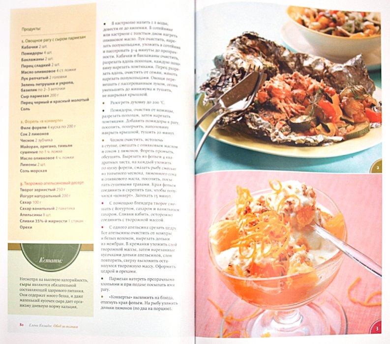 Иллюстрация 1 из 6 для Обед за полчаса - Елена Киладзе | Лабиринт - книги. Источник: Лабиринт