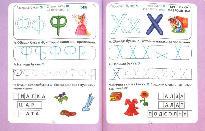 Иллюстрация 1 из 4 для Прописи для девочек - Олеся Жукова   Лабиринт - книги. Источник: Лабиринт