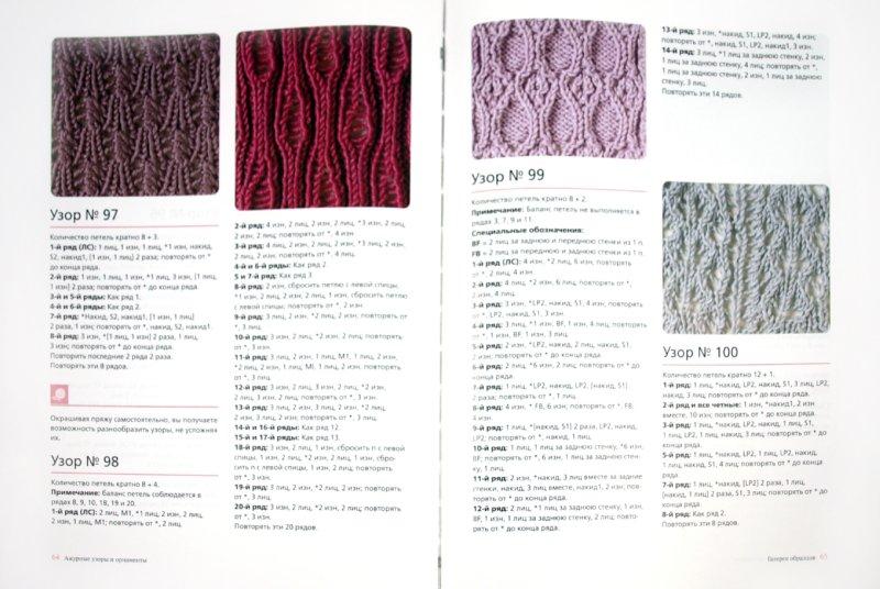 Иллюстрация 1 из 16 для Ажурные узоры и орнаменты. 250 образцов: от простых до самых сложных | Лабиринт - книги. Источник: Лабиринт
