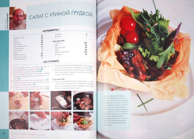 Иллюстрация 1 из 8 для Готовим соусы, заправки, специи | Лабиринт - книги. Источник: Лабиринт