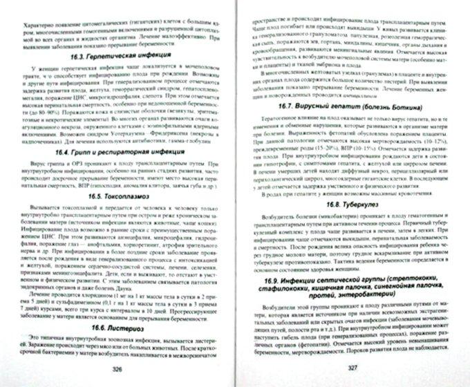Иллюстрация 1 из 33 для Акушерство - Виталий Дуда | Лабиринт - книги. Источник: Лабиринт