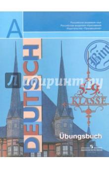Немецкий язык. Сборник упражнений. 5-9 классы. Пособие для учащихся