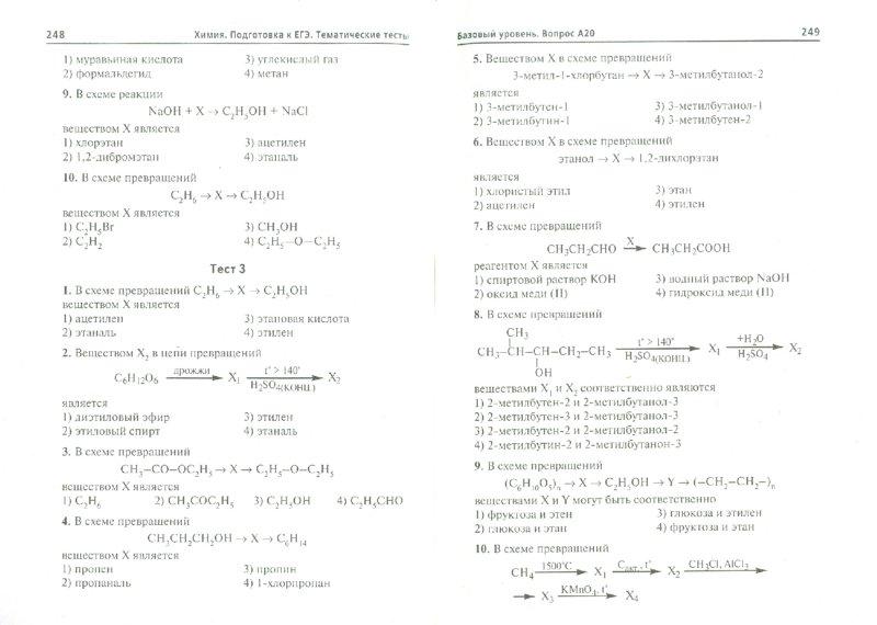 Иллюстрация 1 из 12 для Химия. 10-11 классы. Подготовка к ЕГЭ. Тематические тесты. Базовый и повышенный уровни - Доронькин, Бережная, Сажнева, Февралева | Лабиринт - книги. Источник: Лабиринт