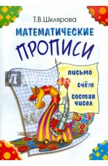 Математические прописи. Для учащихся прогимназий и первого класса