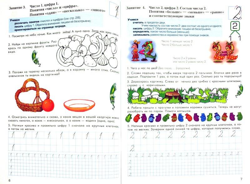 Иллюстрация 1 из 26 для Математические прописи. Для учащихся прогимназий и первого класса - Татьяна Шклярова | Лабиринт - книги. Источник: Лабиринт