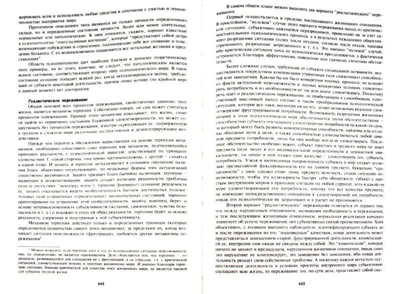 Иллюстрация 1 из 32 для Психологическое консультирование. Практическое руководство - Даниил Райгородский | Лабиринт - книги. Источник: Лабиринт