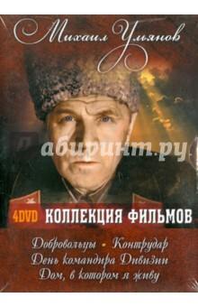 Михаил Ульянов. Коллекция фильмов (4DVD)
