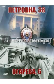 Петровка, 38. Огарева, 6. Подарочное издание (DVD) skinit protective skin for lg env 9200 nba la clippers