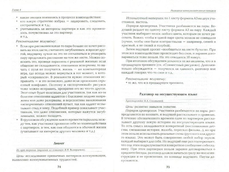 Иллюстрация 1 из 14 для Зависимые, созависимые и другие трудные клиенты. Психологический тренинг - Пилипенко, Соловьева | Лабиринт - книги. Источник: Лабиринт